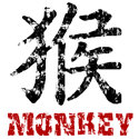 Vintage Monkey Calligraphy T-shirt & Gift