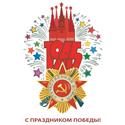 Soviet 1945