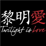 Twilight Is Love In Kanji (Chinese Japanese)