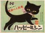 Cat, Japan, Vintage Poster