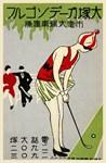 Golfer, Japan