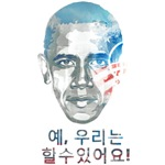Barack Obama korean Yes we can