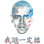 Barack Obama chinese cantonese Yes we can
