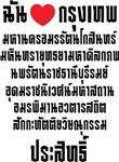 I Heart [Love] Krung Thep Maha Nakhon ...