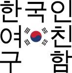 Looking for a Korean Girlfriend
