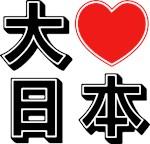 Daisuki Nihon ~ Big Love Japan
