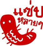 Edible Insect > Tasty Too Much - Thai Isan Dialect