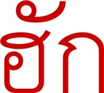 Love / Huk Thai Isaan Language
