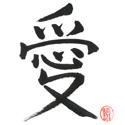 Love - Chinese