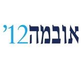 '12 Obama Hebrew Store