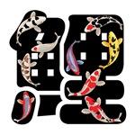 Koi Chinese Character 5