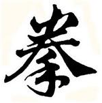 Martial Arts/Kenpo