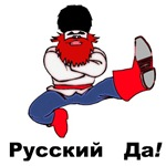 Russian Yes!  t-shirts and gifts
