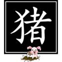 Year Of The Pig T-Shirts