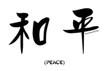Chinese Peace (1)