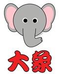 Chinese Elephant