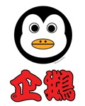 Chinese Penguin