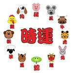 Chinese Zodiac (3)