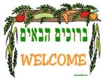 Hebrew  Sukkah Welcome Guests