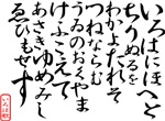 Iroha Uta(Simple ver.)