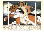 USSR CCCP Cold War Soviet Union Propaganda Poster