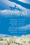 Hatikvah Kotel English