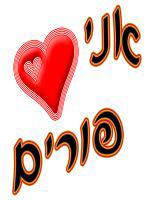 I Love Purim