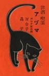 Black Cat, Japanese