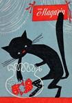Black Cat and Fish Bowl