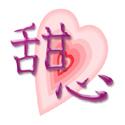 Sweetheart - Chinese