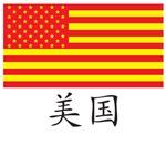 USA / China relationship