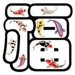 Koi Chinese Character 2