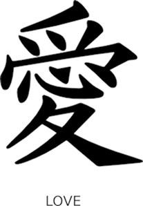 Love - Kanji Symbol