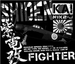  N1K2-J Shiden Kai #2