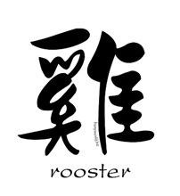 Year of the Rooster / Chicken (2)