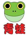 Chinese Frog