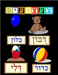 TOYS with  Hebrew Names