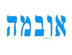 Obama Hebrew
