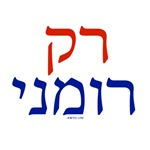 Only Romney Hebrew