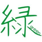 Japanese Kanji Green Gifts