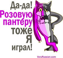 Russian Wolf as pink panther