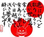 Iroha Uta (Kanji mix)