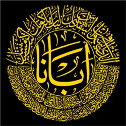 The Lord's Prayer in Arabic Calligraphy
