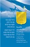 Hatikvah - Arabic