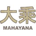 Vintage Mahayana