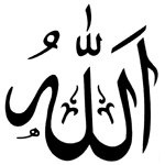 Allah T-shirts, Allah T-shirt