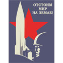 Propaganda Gifts