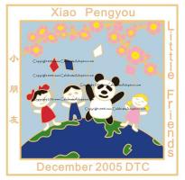 December 2005 DTC Shop