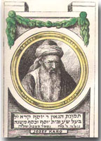 SPECIAL COLLECTOR MUGS: SEPHARDIC SAGES