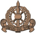 Israel - Ordnance Hat Badge - No Text